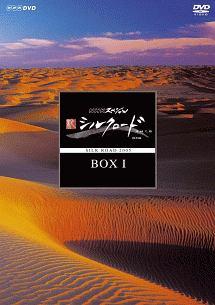 新シルクロード 特別版 DVD-BOX 1