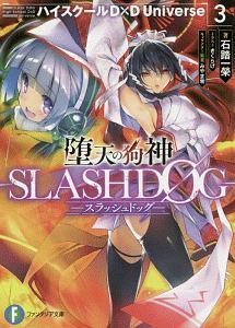 堕天の狗神-SLASHDOG- ハイスクールD×D Universe