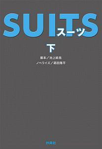 蒔田陽平『SUITS』