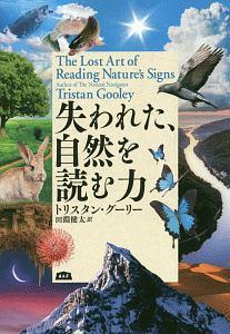 失われた、自然を読む力