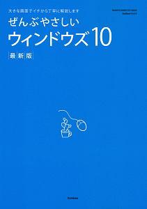 ぜんぶやさしいウィンドウズ10<最新版>