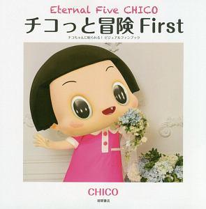 チコっと冒険 First チコちゃんに叱られる!ビジュアルファンブック Eternal Five CHICO