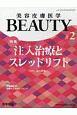 美容皮膚医学BEAUTY 2-1 特集:注入治療とスレッドリフト (2)
