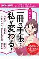 まんが 一冊の手帳で私が変わる! 日経WOMAN別冊