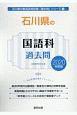 石川県の国語科 過去問 2020 石川県の教員採用試験「過去問」シリーズ3