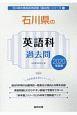 石川県の英語科 過去問 2020 石川県の教員採用試験「過去問」シリーズ5