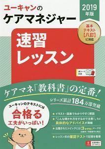 ユーキャンのケアマネジャー 速習レッスン ユーキャンの資格試験シリーズ 2019