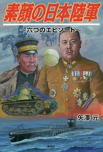 矢澤元『素顔の日本陸軍 六つのエピソード』