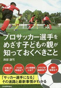 『プロサッカー選手をめざす子どもの親が知っておくべきこと』西部謙司