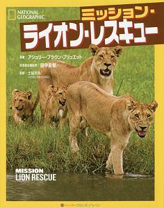 『ミッション・ライオン・レスキュー』おとうさんといっしょ