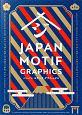 ジャパン モチーフ グラフィックス