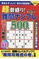 超激盛り!難問ナンプレ500 (9)