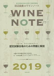 田辺由美のワインノート 2019