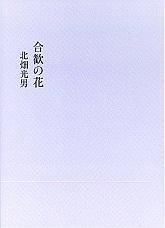 北畑光男『合歓の花』