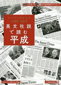英文社説で読む平成 ジャパンタイムズ 1989-2019