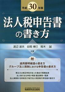 法人税申告書の書き方 平成30年