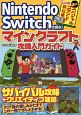 Nintendo Switchで遊ぶ!マインクラフト攻略入門ガイド
