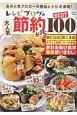 レシピブログの大人気節約レシピ BEST100