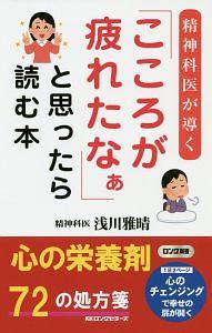 『精神科医が導く「こころが疲れたなぁ」と思ったら読む本』浅川雅晴