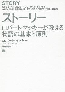 『ストーリー ロバート・マッキーが教える物語の基本と原則』ブライアン・エヴンソン