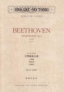 ミニノート ミニチュア・スコア ベートーヴェン交響曲第9番-ニ短調作品125