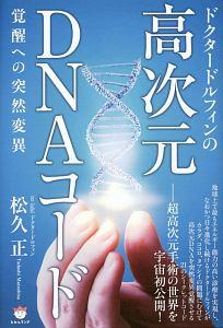 『ドクタードルフィンの高次元DNAコード 覚醒への突然変異』小泉吉宏