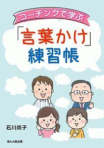 『コーチングで学ぶ「言葉かけ」練習帳』石川尚子