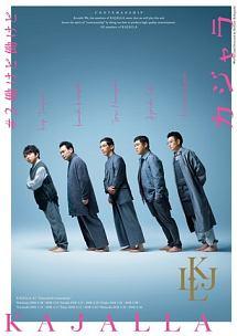 小林賢太郎コント公演 カジャラ #3 『働けど働けど』