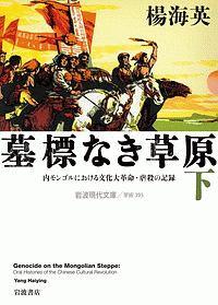 『墓標なき草原 内モンゴルにおける文化大革命・虐殺の記録』野村進