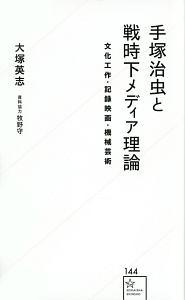 『手塚治虫と戦時下メディア理論』安川午朗