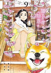 オジロマコト『猫のお寺の知恩さん』