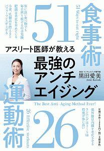 黒田愛美『アスリート医師が教える 最強のアンチエイジング 食事術51 運動術26』