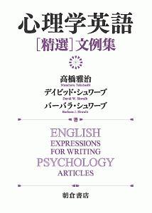 心理学英語文例集