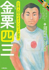 『金栗四三 オリンピック・パラリンピックにつくした人びと』上野直彦