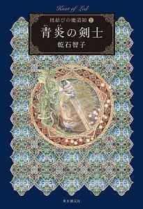 『青炎の剣士 紐結びの魔道師3』榛名しおり