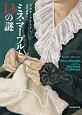 ミス・マープルと13の謎<新訳版>