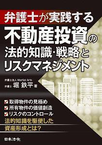 『弁護士が実践する 不動産投資の法的知識・戦略とリスクマネジメント』齋藤香織