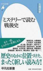 『ミステリーで読む戦後社会史』たてかべ和也