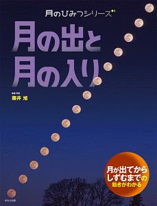 月の出と月の入り 月のひみつシリーズ