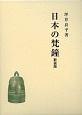 日本の梵鐘<新装版>
