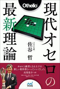 『現代オセロの最新理論』片平悦子