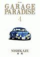 GARAGE PARADISE(4)