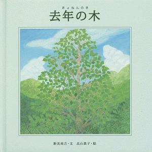 『去年の木』相場正一郎