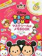 Disney TSUM TSUM マステシール&メモBOOK ディズニーシール絵本