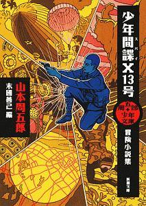 『少年間諜-スパイ-X13号 冒険小説集 周五郎少年文庫』山本周五郎