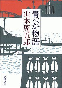 『青べか物語』山本周五郎