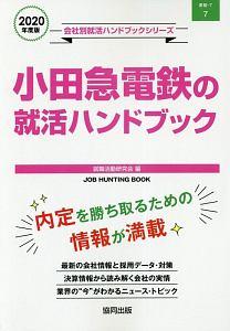 小田急電鉄の就活ハンドブック 会社別就活ハンドブックシリーズ 2020