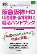 阪急阪神HD(阪急電鉄・阪神電鉄)の就活ハンドブック 会社別就活ハンドブックシリーズ 2020