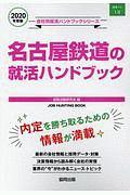名古屋鉄道の就活ハンドブック 会社別就活ハンドブックシリーズ 2020