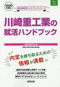 川崎重工業の就活ハンドブック 会社別就活ハンドブックシリーズ 2020